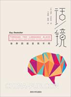 话/镜――世界因语言而不同