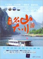 中国名山大川游