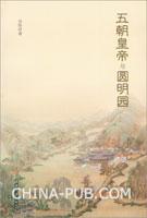 五朝皇帝与圆明园(全彩)