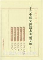 二十五史艺文经籍志考补萃编(第二十二卷)