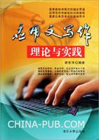 应用文写作理论与实践