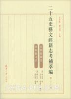 二十五史艺文经籍志考补萃编(第二十六卷)
