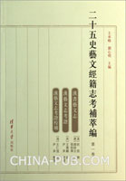 二十五史艺文经籍志考补萃编(第一卷)