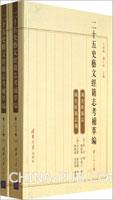 二十五史艺文经籍志考补萃编(第二十三卷)(上 下)