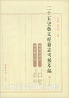 二十五史艺文经籍志考补萃编(第二十五卷)