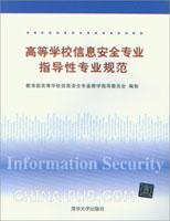 高等学校信息安全专业指导性专业规范