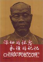 深切的怀念 永恒的记忆――纪念蒋南翔同志诞辰100周年