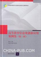 高等教育信息化创新应用案例集(第一辑)(精装)