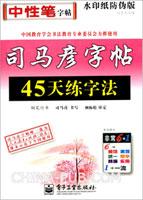 写字天天练・45天练字法・钢笔行书(描摹)