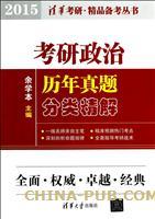 考研政治历年真题分类精解(2015)