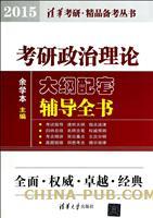 考研政治理论大纲配套辅导全书(2015)