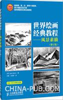 世界绘画经典教程――风景素描(修订版)