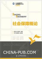 社会保障概论