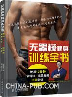无器械健身训练全书――绝对10分钟训练法,完美身形8周见证