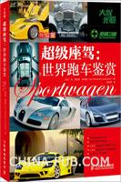 超级座驾:世界跑车鉴赏(精装)