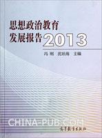 思想政治教育发展报告.2013