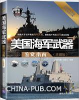 美国海军武器鉴赏指南(珍藏版)