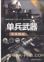 单兵武器鉴赏指南(珍藏版)