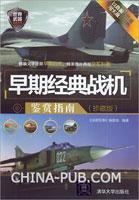 早期经典战机鉴赏指南(珍藏版)
