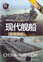 现代舰船鉴赏指南(珍藏版)