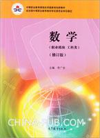 数学(职业模块 工科类)(修订版)