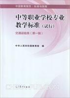 中等职业学校专业教学标准(试行).交通运输类(第一辑)