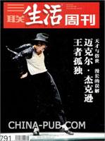 三联生活周刊(2014第25期总第791期)