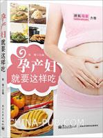 孕产妇就要这样吃