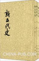 新五代史(24史繁体竖排)(套装共3册)