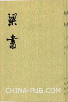 梁书(繁体竖排版)(套装全3册)