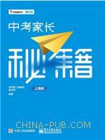 中考家长秘籍(上海版)