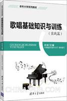 歌唱基础知识与训练(实践篇)