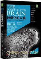 (特价书)被驯化的大脑