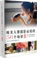 唯美人像摄影必拍的56个场景(畅销升级版)(全彩)