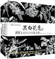 (赠品)黑白花意2――88朵超纯美的花之绘