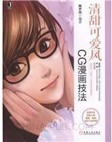 (特价书)清甜可爱风:CG漫画技法
