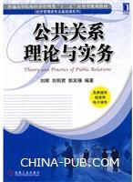 (赠品)公共关系理论与实务