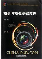 摄影与摄像基础教程
