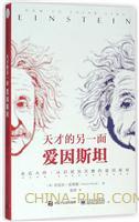 天才的另一面:爱因斯坦