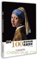 (特价书)品位:100幅世界经典名画赏析