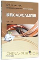 模具CAD/CAM应用