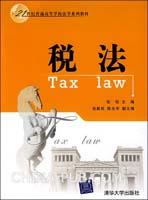 税法/21世纪普通高等学校法学系列教材
