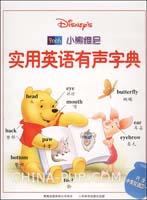 小熊维尼实用英语有声字典(附中英双语CD一张)