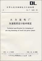 火力发电厂灰渣筑坝设计技术规定/中华人民共和国电力行业标准