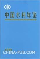[特价书]中国水利年鉴(1999)