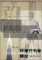 环境行为学概论/清华大学建筑学与城市规划系列教材