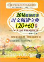 2016考研英语时文阅读宝典120+60