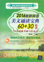 2016考研英语美文诵读宝典60+30