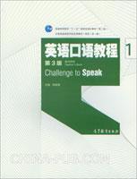 英语口语教程.1教师用书(第3版)