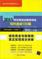 2015考研英语试题库精选:写作速成100篇